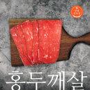 호주산 홍두깨살 500g 장조림/육포/육전용