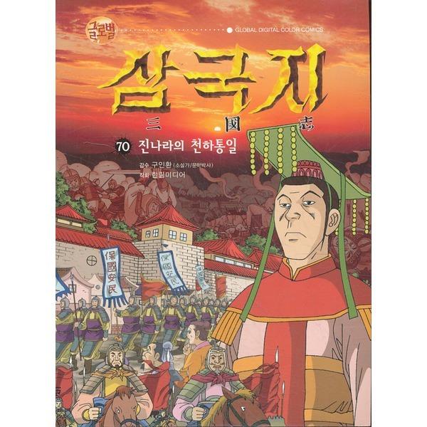 교연아카데미 글로벌 삼국지 70 - 진나라의 천하통일