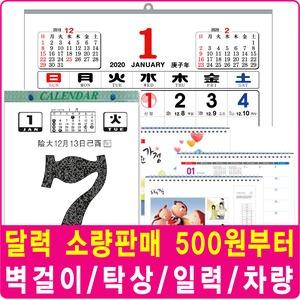 2020년 달력 소량판매/벽걸이/탁상/3단달력/500원부터