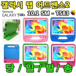 삼성 갤럭시탭 10.1 어드밴스2 SM-T583 에바폼 케이스