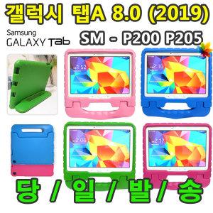 갤럭시탭A 8.0 2019 SM-P200 SM-P205 에바폼 케이스