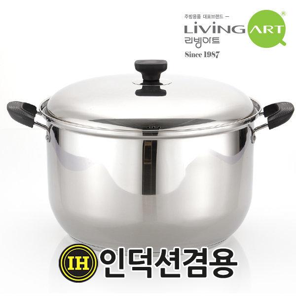 리빙아트 IH 인덕션냄비 스텐곰솥 32cm 스텐들통