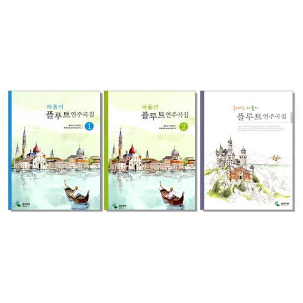 삼호 파퓰러 플루트 연주곡집 1 2 (플룻 악보 책 교재)