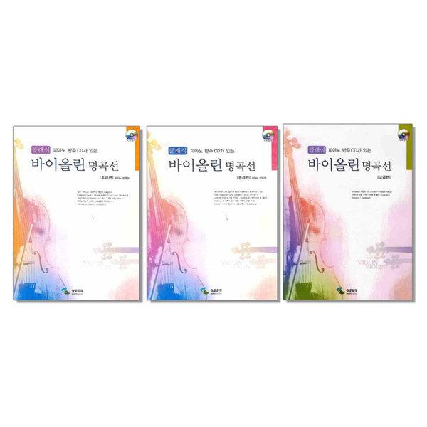 삼호 피아노반주 CD있는 클래식 바이올린 명곡선 초급 중급 고급편 피아노 반주보 악보 책