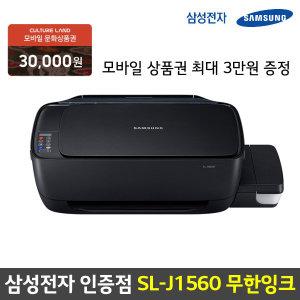 (정품) 삼성전자 SL-J1560 정품무한잉크복합기