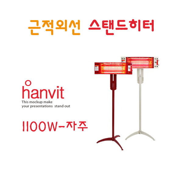 히터 /근적외선 스탠드히터 HV-1080(1100W) 자주