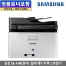 SL-C483FW 컬러 레이저복합기 인쇄+복사+스캔+팩스