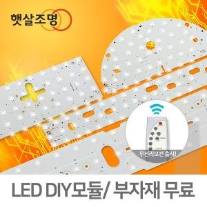 일반형 LED DIY모듈/LG이노텍/부자재무료/무선리모컨