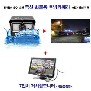 국산 화물용후방카메라 SDV-200 + 7인치거치형모니터
