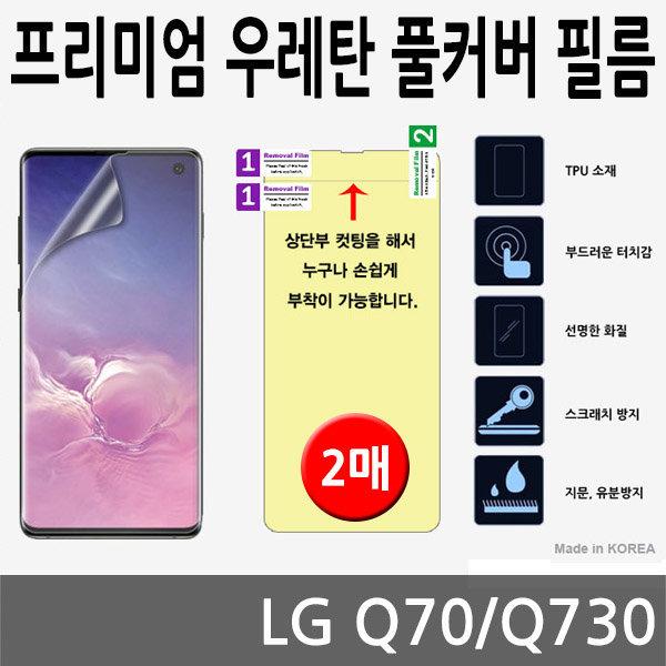 LG Q70 SPR 우레탄풀커버필름 2매 Q730