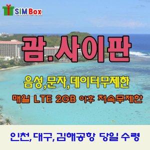 괌유심 3일 4일 사이판 유심칩 인천 대구 김해 공항