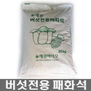 버섯전용 패화석 20kg - 칼슘비료 무공해비료