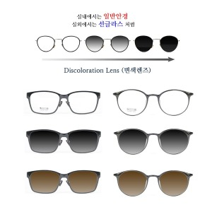 울템/메탈외/변색렌즈/블루라이트차단안경/선글라스