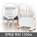 히터 /벽걸이.스탠드겸용 컨벡션히터 HV-C1500