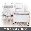 히터 /벽걸이.스탠드겸용 컨벡션히터 HV-C2000