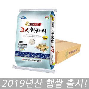김포 고시히카리 10kg 19년산 (박스포장)