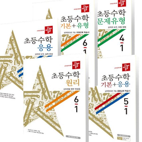 2020 1.2학기 디딤돌 초등수학 기본 원리 응용 문제유형 기본+유형 기본+응용 올림피아드 1.2.3.4.5.6학년