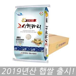 김포 고시히카리 20kg 19년산 (박스포장)