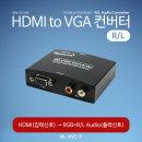 마하링크 HDMI TO VGA 유전원 컨버터 AUDIO ML-HVC-P