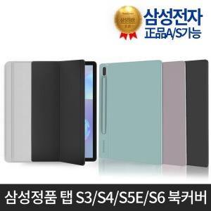 삼성 갤럭시탭 S6 S5E S4 탭A 10.5 북커버 케이스