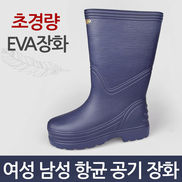 초경량 남성 장화 작업장화 고무장화 EVA 공기 장화