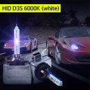 HID 벌브 D3S 6000K/1개 순정 교체형 전조등 전구