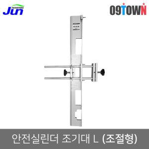 준 785-L 알루미늄 안전실린더 + 경첩조기대 35~45mm