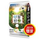 신동진쌀 10kg /2019년산 햅쌀/쌀알이 굵고 맛있는 쌀