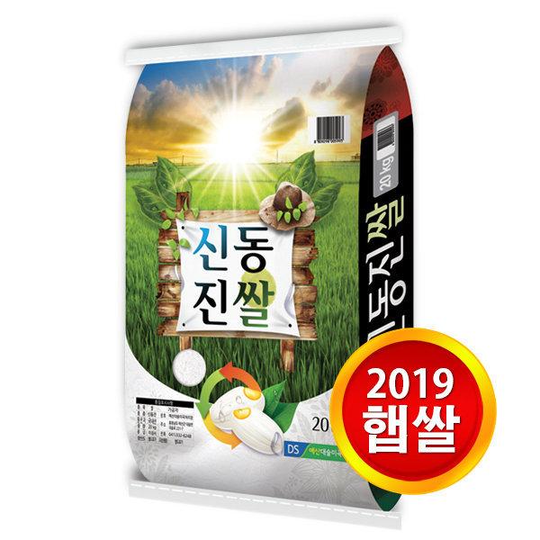 신동진쌀 20kg /2019년산 햅쌀/쌀알이 굵고 맛있는 쌀