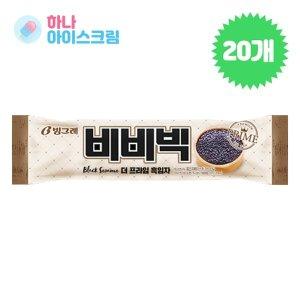 비비빅 더프라임 흑임자 20개 드라이아이스+최신제조일