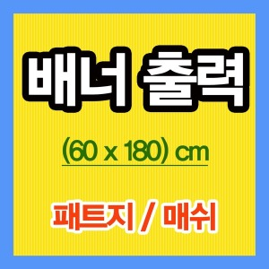 실사출력/ 패트지(60x180)cm - 1장/패트지/배너 출력