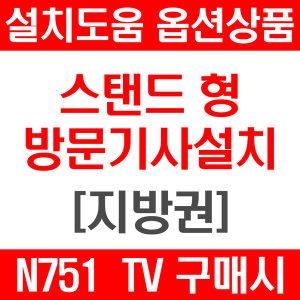 옵션상품TV구매필수 N751UHD 지방권 스탠드형 방문설치