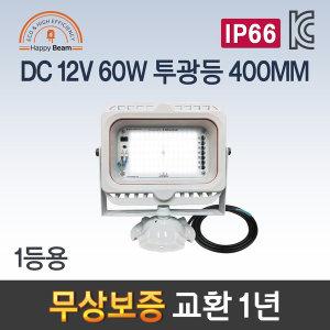 LED투광등 AC-1 LG DC 12V 60W 선박/캠핑/작업등 400mm