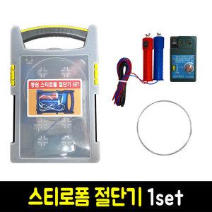 동원 스티로폼 절단기 세트 (프리볼러+핸들셋트+열선)