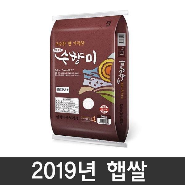 (밥선생) 수향미 10kg 골드퀸3호 2019년