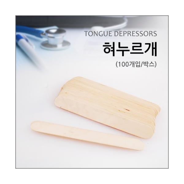 설압자 1박스(100개입) 혀누르개