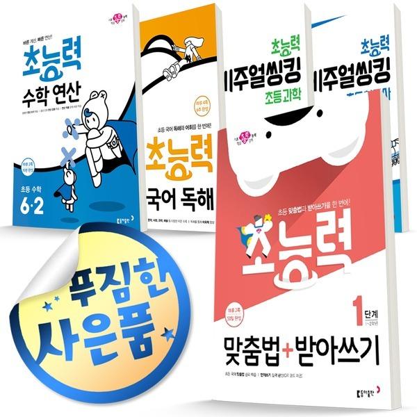 쿠폰할인+사은품) 동아 초능력 시리즈 / 국어 독해 맞춤법 받아쓰기 수학 연산 비주얼씽킹 과학 한국사