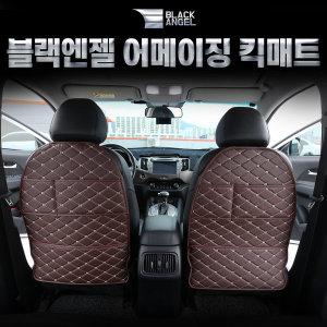 어메이징 자동차 킥매트 2가지 포켓타입 업그레이드형