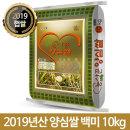 농사꾼 양심쌀 백미 10kg 2019년산 햅쌀