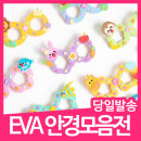 EVA 유아 어린이 안경 만들기재료 스티커놀이