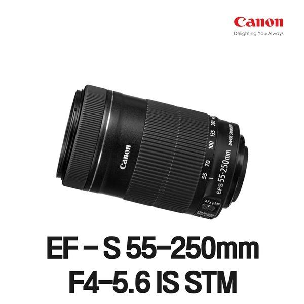 (정품) 캐논 EF-S 55-250mm F4-5.6 IS STM / FY