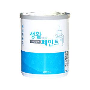생활페인트 1리터 (백색/무광) 수성 친환경 삼화페인트