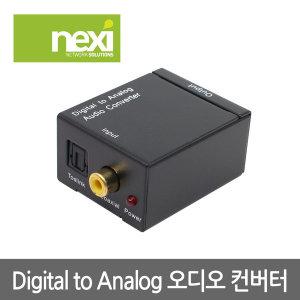 NX-DITO2RCA DIGITAL to 2RCA 오디오 광컨버터 NX655