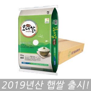 고성농협 오대쌀 20KG 19년산 (박스포장)