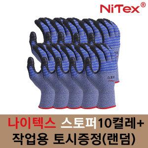 나이텍스 스토퍼 NBR코팅장갑 10켤레14900원 런칭행사