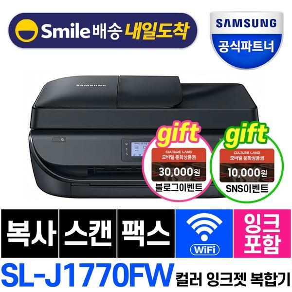 SL-J1770FW 잉크젯 복합기 프린터 팩스/무선/잉크포함