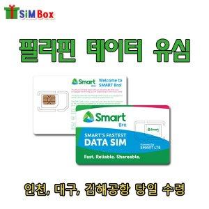 필리핀유심 유심칩 8일 15일 인천 대구 김해공항 수령