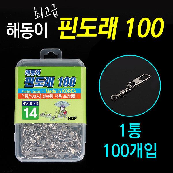 해동이 핀도래 1통에 100개入/실속형 덕용 포장품
