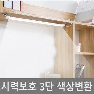 시력보호 독서등 책상등 독서실 LED스탠드 밝기조절