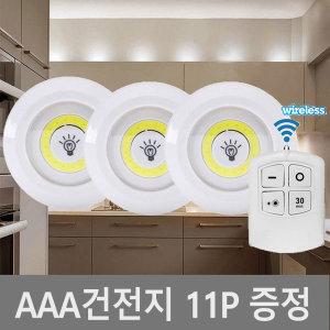 LED무선리모컨 롱거라이트 무드등 센서등 수유등 수면
